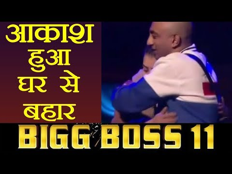Bigg Boss 11: Akash Dadlani gets ELIMINATED during MIDNIGHT EVICTION before FInale | FilmiBeat