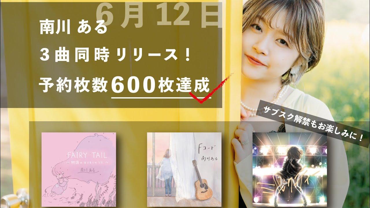 【ティザー公開】6月12日オリジナルソング3曲同時リリース