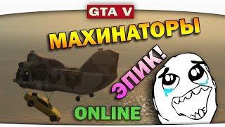ч.06 Один день из жизни в GTA 5 Online - Махинаторы (эпический монтаж)