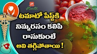 Amazing Benefits Of Tomato Paste With Lemon Juice | టమోటో తో మెరిసిపొండి | # Health | YOYO TV Health