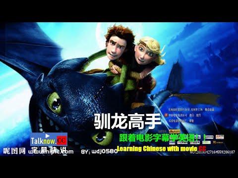 【字幕快说】驯龙高手1/How to Train Your Dragon 1/驯龙记/跟着完整电影字幕学英语Learning Chinese with full movie subtitle