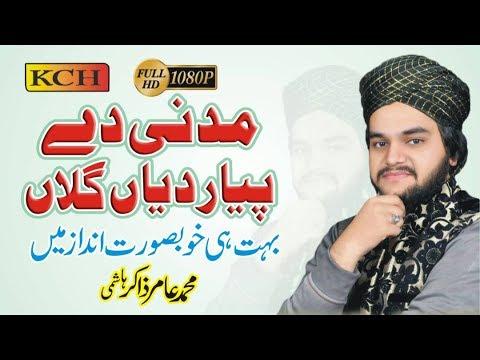 Most Beautiful Naat Sharif In Panjabi || Aamir Zakir Hashmi