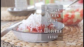 Шопский салат. Балканская кухня.