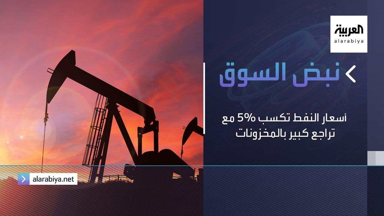نبض السوق | أسعار النفط تكسب 5% مع تراجع كبير بالمخزونات  - 11:58-2021 / 4 / 15