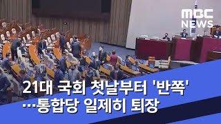 21대 국회 첫날부터 '반쪽'…통합당 일제히 퇴장 (2…