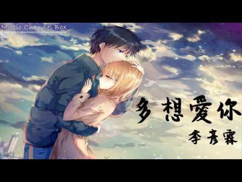 季彥霖 多想愛你 【我多想好好愛你 愛你勝過我自己】【歌詞字幕 / HD / 4K】 - YouTube