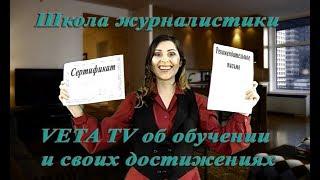 Школа журналистики. VETA TV об обучении и своих достижениях.