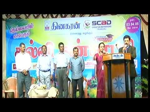 Dinakaran Education Expo - 2014 ( Part 17 )