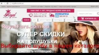 royalfurs.com.ua - норковые шубы в Киеве(, 2016-08-16T14:43:27.000Z)