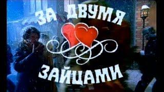 """Алла Пугачева и Максим Галкин в телемюзикле """"За двумя зайцами"""" (2003 г.)"""