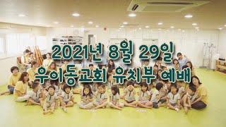 우이동교회 유치부 예배 (2021/8/29)