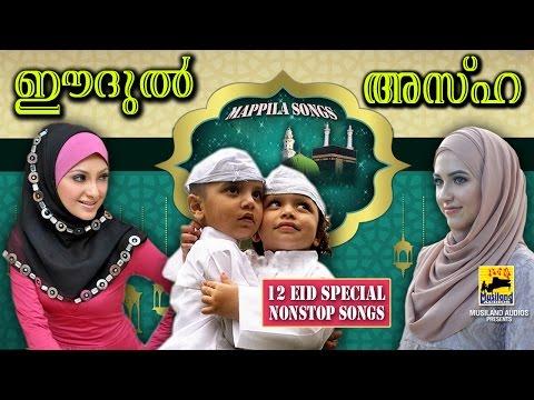 ഈദുൽ അസ്ഹ  Eid Al Adha | Perunnal...