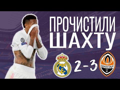 Провал на Ди Стефано | Реал Мадрид – Шахтёр 2:3 | Обзор матча