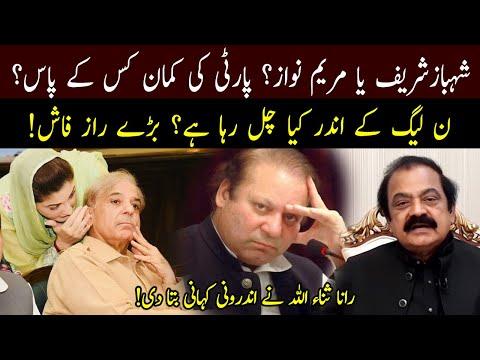 Rana Sanaullah tells who will lead PMLN?| 02 June 2021 | 92NewsHD thumbnail