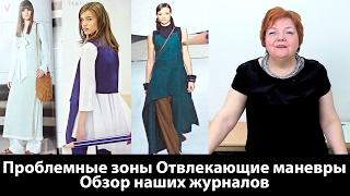 Говорим о проблемных зонах фигуры Отвлекающие маневры в одежде для их коррекции Обзор наших журналов