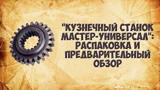 """""""Кузнечный станок Мастер-Универсал"""": распаковка и предварительный обзор"""