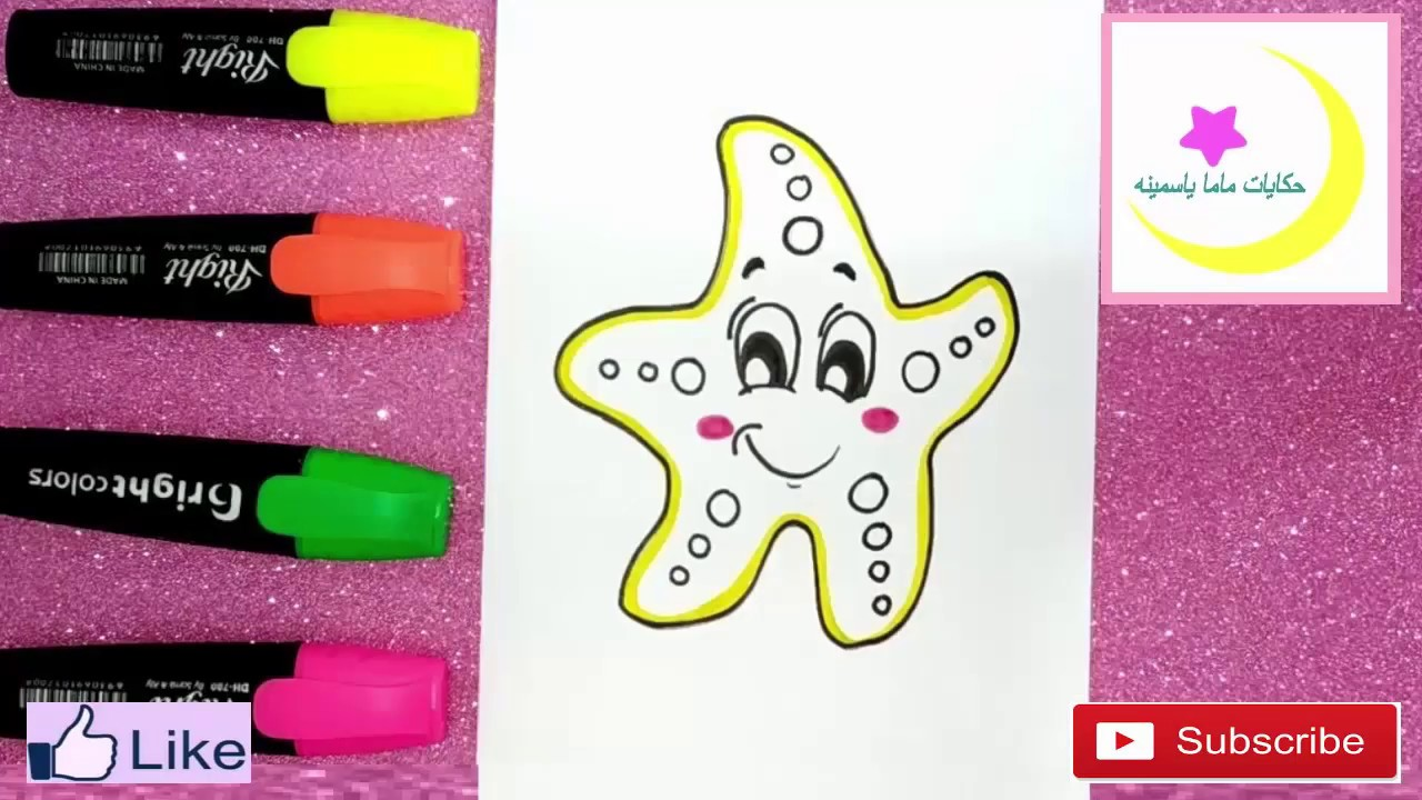 تعليم الرسم للأطفال رسم نجمة البحر Youtube