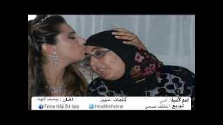 جديد فاتن هلال بك - أمي 2014 2017 Video