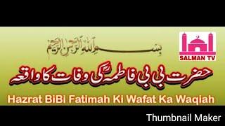 Qissa Hazrat Bibi Fatima R A Ki Wafat Ka Every Girl Listen This Emotional Bayan