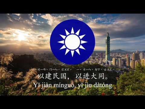 National Anthem of the Republic of China | HD 1080p
