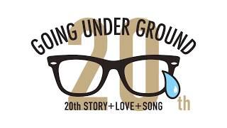 GOING UNDER GROUND - ホーム 2018  〜midnightblue〜(Teaser)