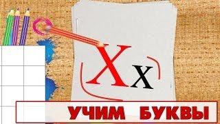 Учим буквы - Буква X. Видео для детей от 4х лет.