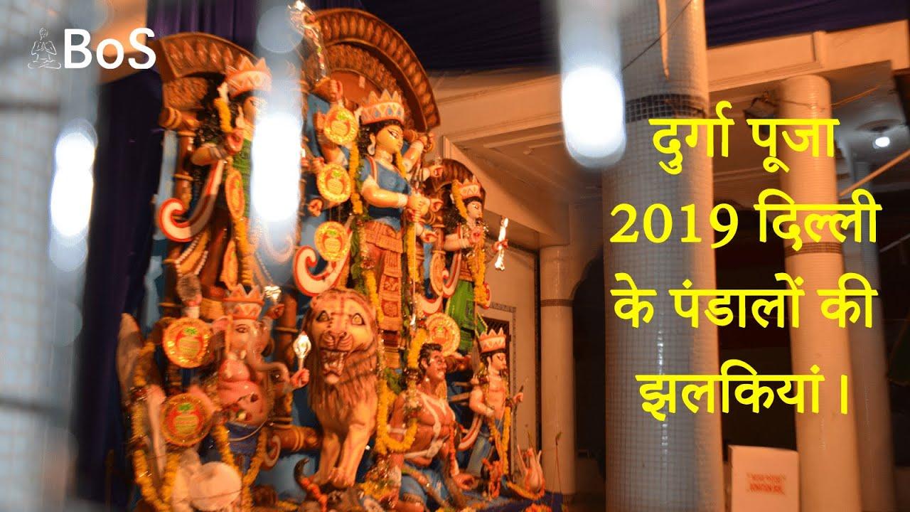 दुर्गा पूजा 2019 दिल्ली के पंडालों की झलकियां।Durga Puja 2019 - Delhi NCR - Part 1