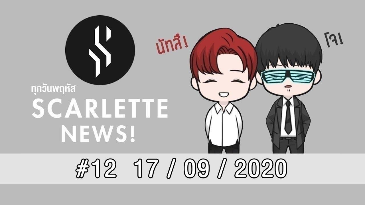 Scarlette News #12 Scarlette Cafe เล่นดนตรีไม่มีเหล้าขาว (17-09-2020)