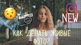 КАК СДЕЛАТЬ ЖИВЫЕ ФОТО В ИНСТАГРАМЕ? - Анна Кулибякина 🌼