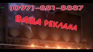 Реклама на видео-бордах в Одессе(, 2016-05-05T15:22:49.000Z)