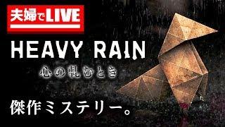 #1【HEAVY RAIN 心の軋むとき】傑作ミステリーアドベンチャー!罪はどこまで許されるのか…?【生放送アーカイブ】【PS4版】
