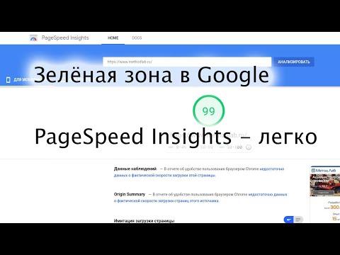 Загоняем сайт в зелёную зону Google Page Speed Insights: ускорение сайта под 90+ баллов