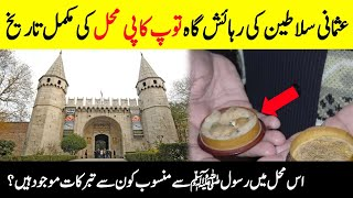 Topkapi Palace Museum|| Istanbul Most Historical Palace || Complete History