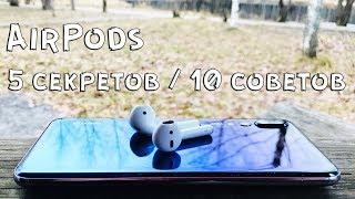 5 секретов AirPods II 10 советов как найти и что настроить II