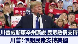 川普威斯康辛州演說 民眾熱情支持|新唐人亞太電視|20200116
