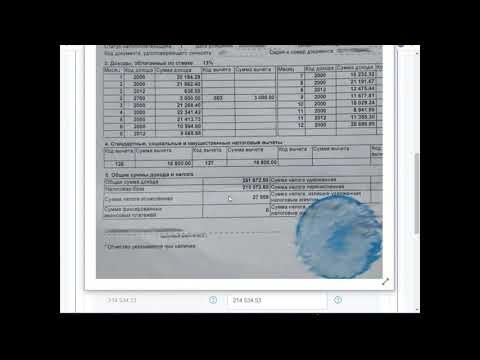 Оформление налогового вычета 3 НДФЛ за покупку квартиры через личный кабинет налоговой.