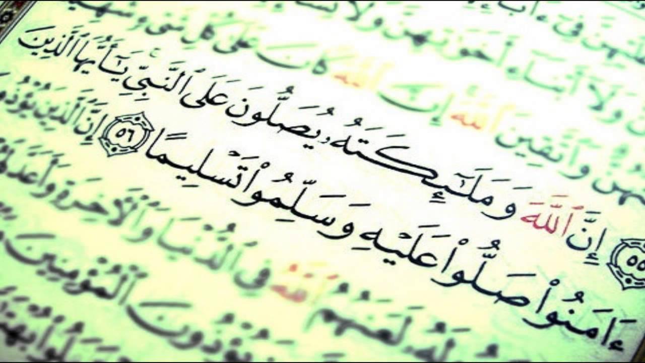 الصلاة على النبي  ░ █ خصـوصـاً يـوم الجمعــه█ ░ - صفحة 5 Maxresdefault