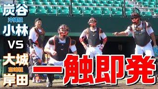 一触即発!炭谷・小林VS大城・岸田!