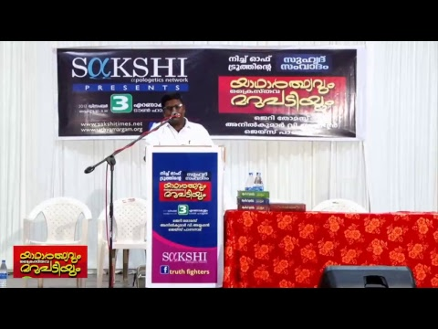 Religious Harmony, Allah, Love Jihad & Quran 1-Pr.Jaise Pandanad, Jerry Thomas and Anil Ayapppan
