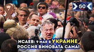 Исаев о 9 мая в Украине: Мы сами в этом виноваты!