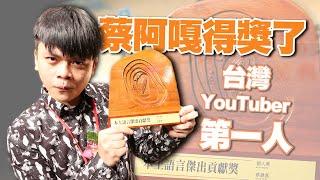 【蔡阿嘎得獎了】本土語言傑出貢獻獎!台灣YouTuber第一人!