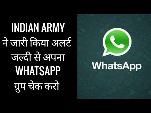 भारतीय सेना ने जारी की चेतावनी||Chinese hacker whatsapp alert|Indian Army whatsapp alert||