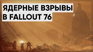 Fallout 76: Сюжет и мультиплеер; Когда выйдет TES: Blades? | Новости Bethesda #1