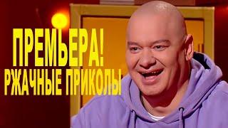 ПРЕМЬЕРА Новый Рассмеши Комика 2020 новые приколы и шутки РЖАКА ДО СЛЕЗ