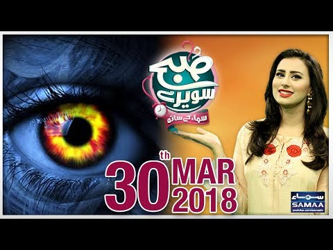 Subah Saverey Samaa Kay Saath | SAMAA TV | Madiha Naqvi | 30 March 2018