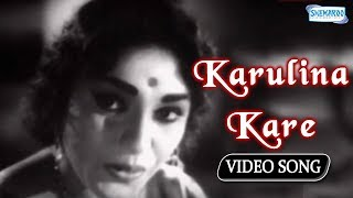 A Aa Ee - Karulina Kare - Best Rajkumar Songs