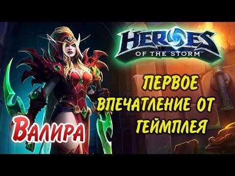 видео: Первое впечатление от геймплея Валира Сангвинар ● heroes of the storm ● быстрая игра