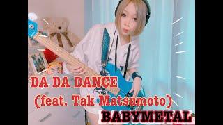 【ベース弾いてみた】「DA DA DANCE (feat. Tak Matsumoto)」/BABYMETAL 青ヰ奏