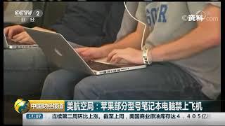[中国财经报道]美航空局:苹果部分型号笔记本电脑禁上飞机| CCTV财经