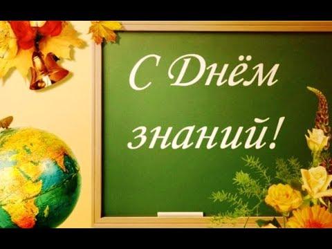 День Знаний в МБОУ СОШ № 36  г.Усть-Лабинска